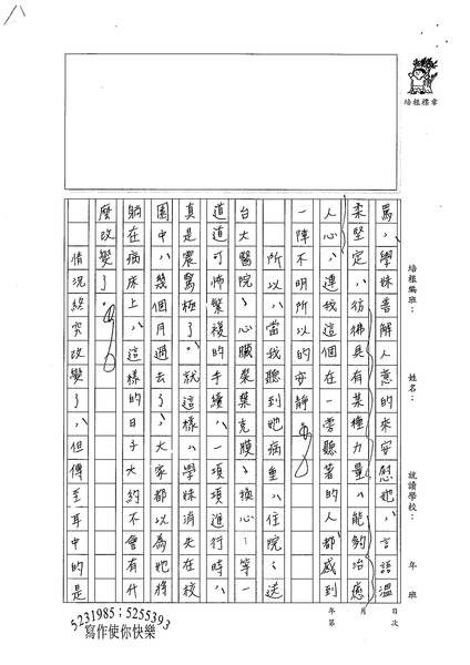 99WE207游季庭 (3).jpg