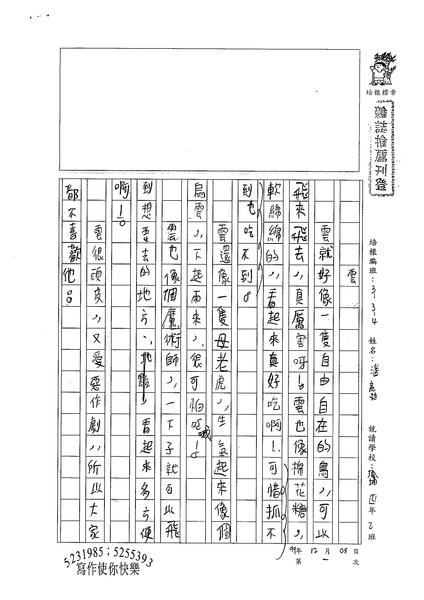 99W4301潘彥廷 (1).jpg