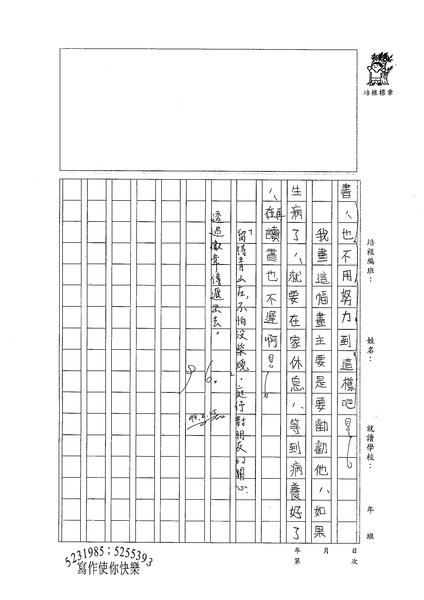 99WG110林庭予 (2).jpg