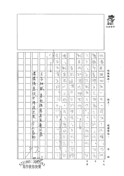 99WG203彭子家 (3).jpg