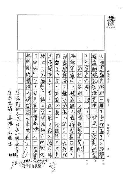 99W6410李家瑋 (4).jpg