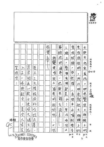 100W3406古佳璇 (2).jpg