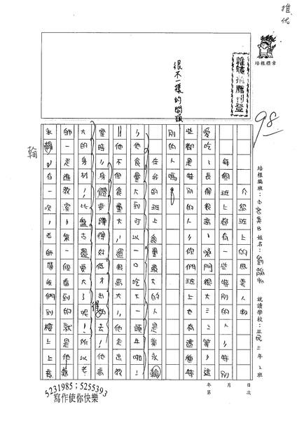99TMW11劉靜怡 (1).jpg