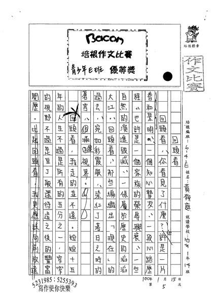 99WE305黃郁庭 (1).jpg