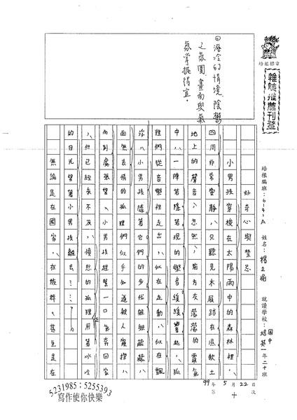 99WA410楊立渝 (1).jpg