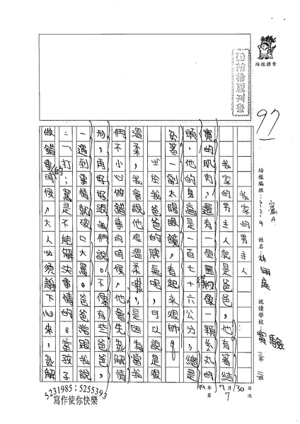99W4107林翊庭 (1).jpg