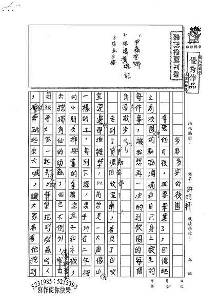 100W6402許昀軒 (1).jpg