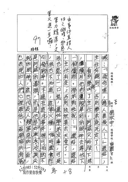 99W6306劉欣宇 (3).jpg