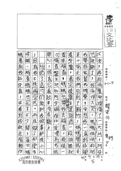 99W5105賴姿羽 (2).jpg