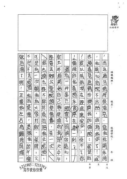 100W5408黃縕柔 (2).jpg