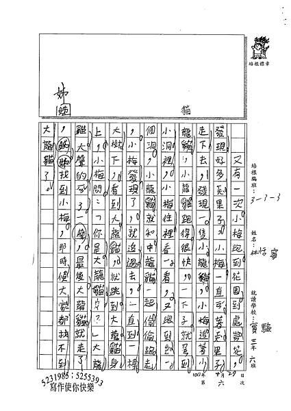 100W4306林恬寧 (2).jpg
