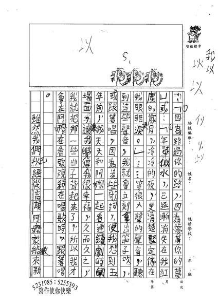 99W4205林宏諭 (2).jpg