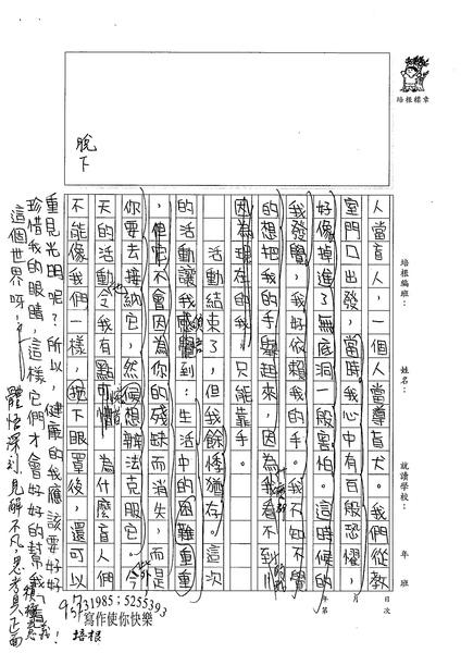 99TSW04饒祐綺 (2).jpg