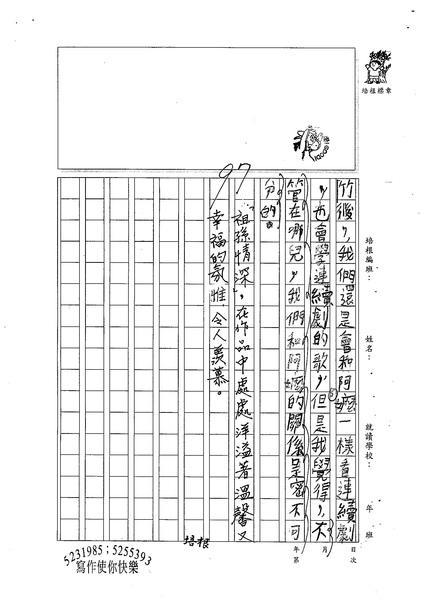 99W4205林宏諭 (3).jpg