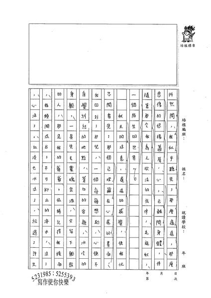 99WG202楊立渝 (2).jpg