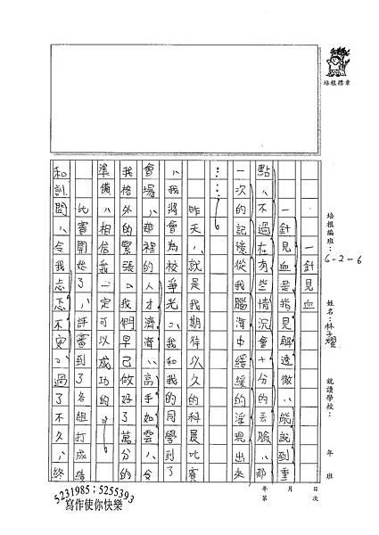 100W6409林子耀 (1).jpg