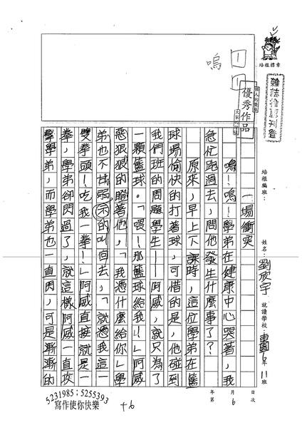 99W6306劉欣宇 (1).jpg