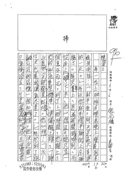 99W6306張元騰 (3).jpg