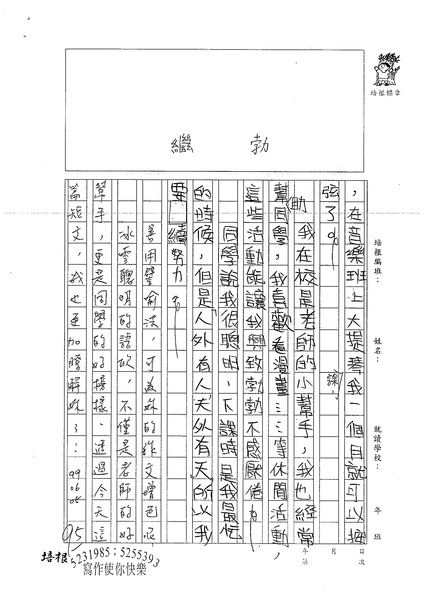 99W5101陳語欣 (2).jpg