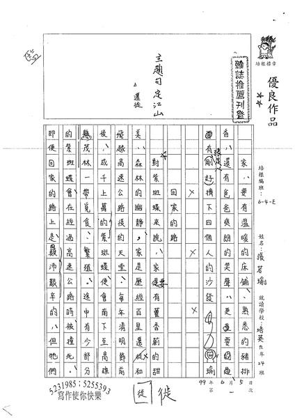 99WE101張若瑜 (1).jpg