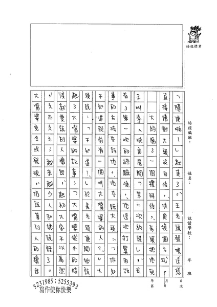 99WG108林彥豪 (2).jpg
