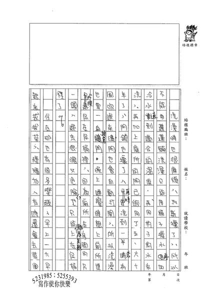 99WG208繆雨玲 (2).jpg