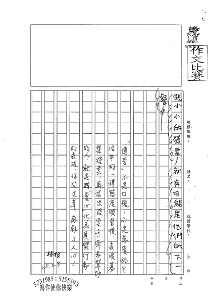 99W5305吳泓諭 (3).jpg