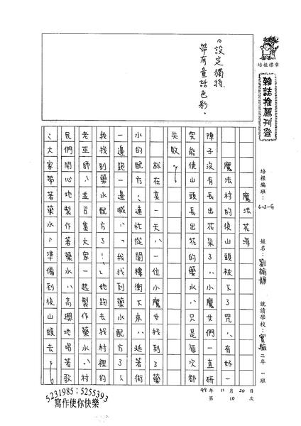 99WG210劉諭靜 (1).jpg