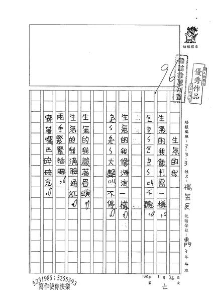 99W3307楊笠辰 (1).jpg