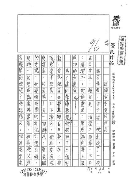 99W5208蔡秉勳 (1).jpg