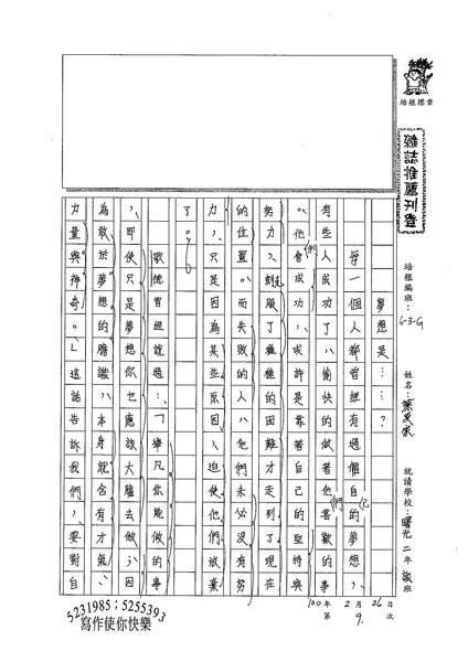 99WG309蔡旻家 (1).jpg