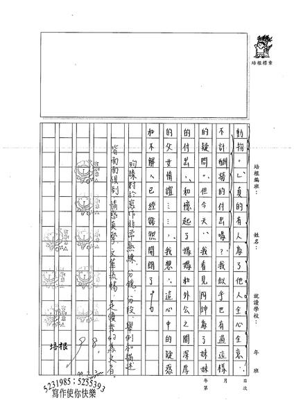 99WG104李昀臻 (3).jpg