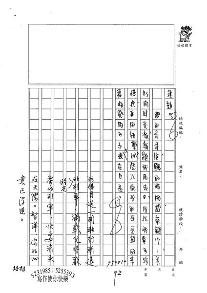 99WA108劉智洋 (3).jpg