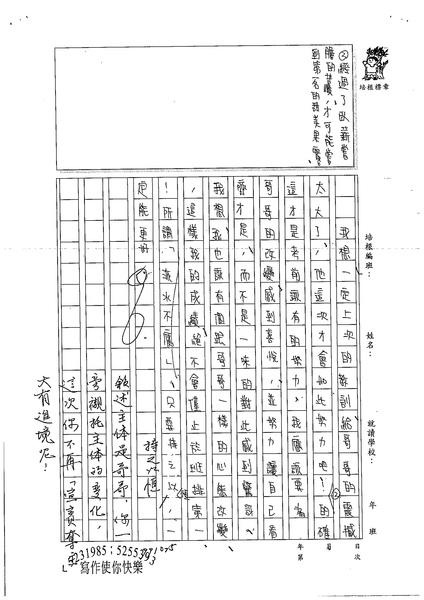 99WA205鄭薏軒 (3).jpg
