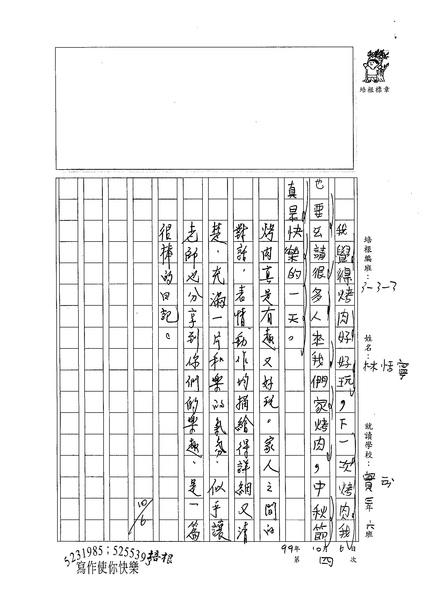 99W3204林恬寧 (3).jpg