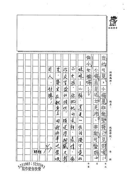 100W4306孫懿貞 (3).jpg