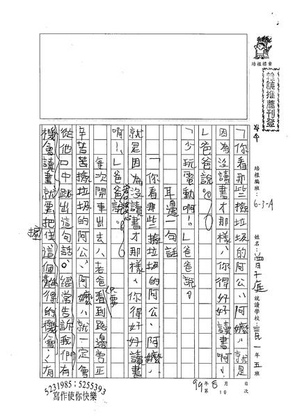 99WA110曾子庭 (1).jpg