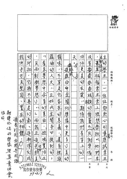 99WE104曾宥儒 (4).jpg