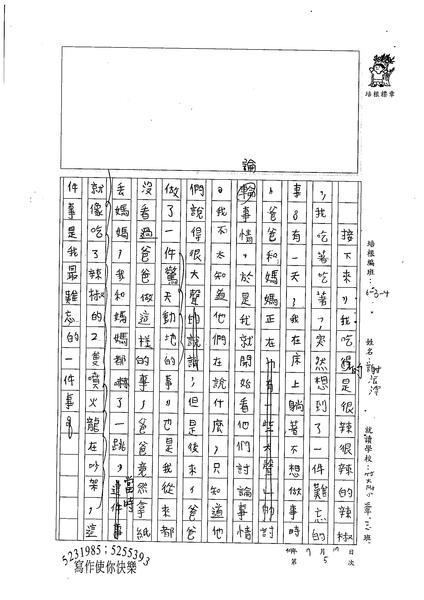 99W4105謝沄澐 (2).jpg