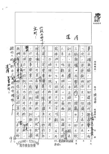 99TSW08陳昱君 (2).jpg