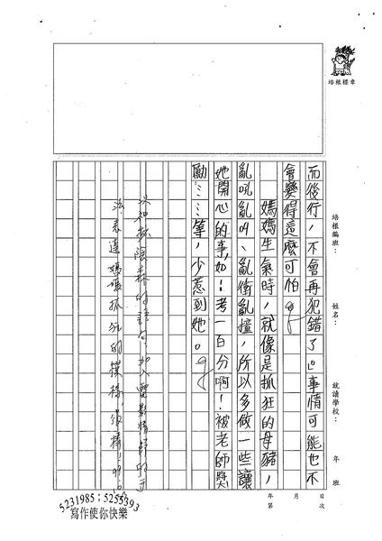 99W5206蔡秉勳 (3).jpg