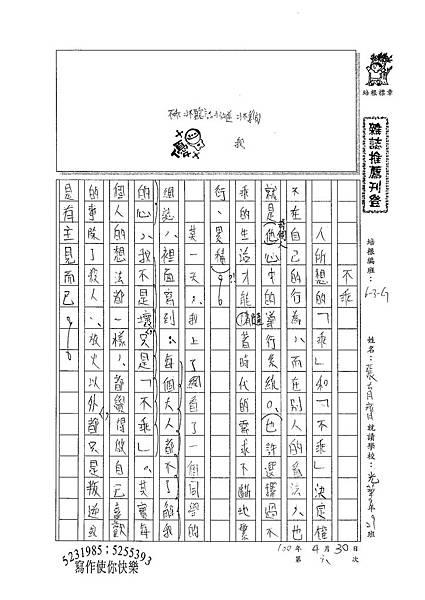 100WG406張育齊 (1).jpg