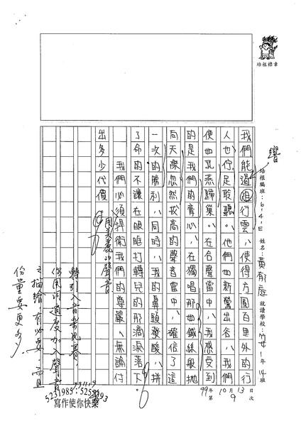99WE209黃郁庭 (4).jpg
