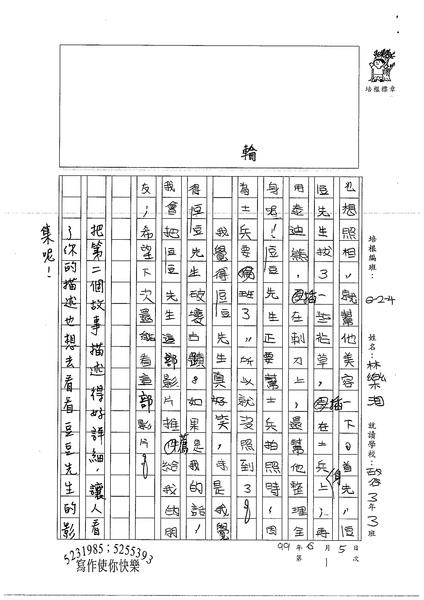 99W4101林樂洵 (2).jpg
