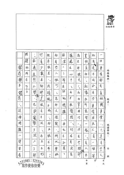 99W5306楊立安 (3).jpg