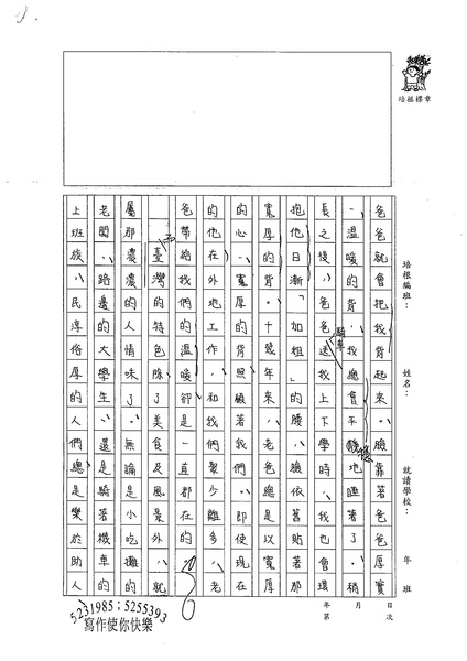 99WE210張若瑜 (2).jpg