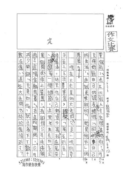 99W6305林冠宏 (3).jpg