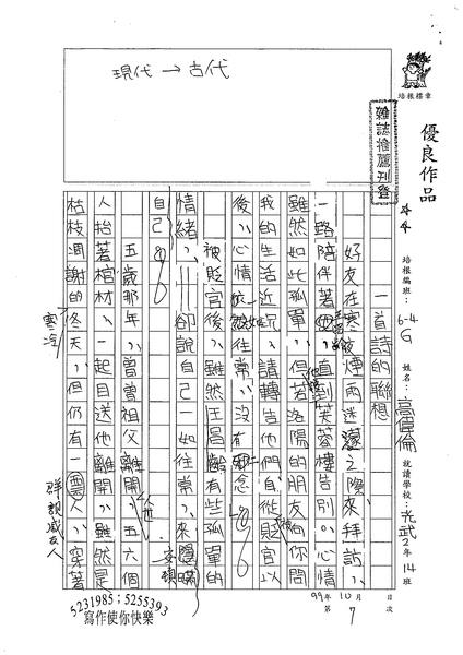 99WE207高偉倫 (1).jpg