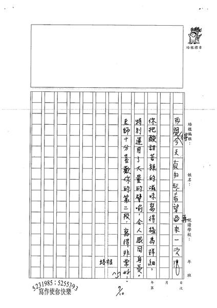 99W4104黃子耘 (3).jpg