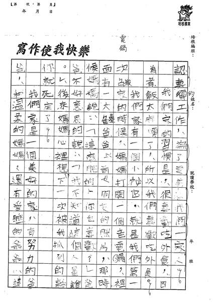99W5103劉宇傑 (3).jpg
